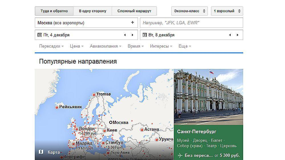 www.google.ru/flights