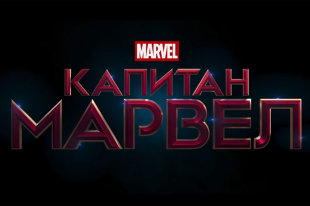 Фото: youtube.com/ MARVEL Россия