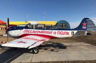 Фото: https://vk.com/surgut_aerobatic_team